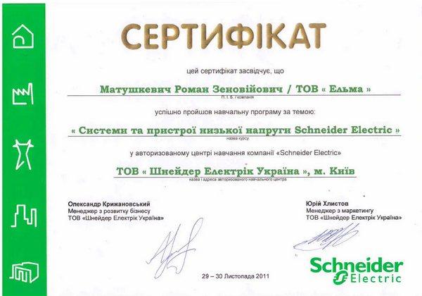 Системи та пристрої низької напруги Schneider Electric
